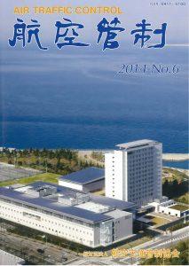 「航空管制」誌 2014年発行分 – 航空交通管制協會