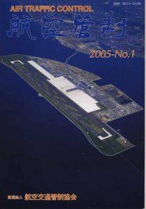 「航空管制」誌 2005年発行分 – 航空交通管制協會