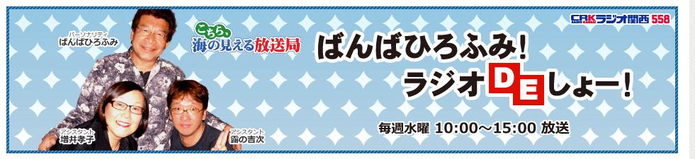 まみぃ〜なラジオ出演予定のお知らせ!!