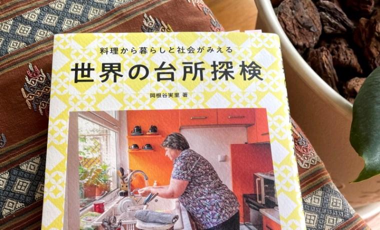 世界の台所から社会がみえる