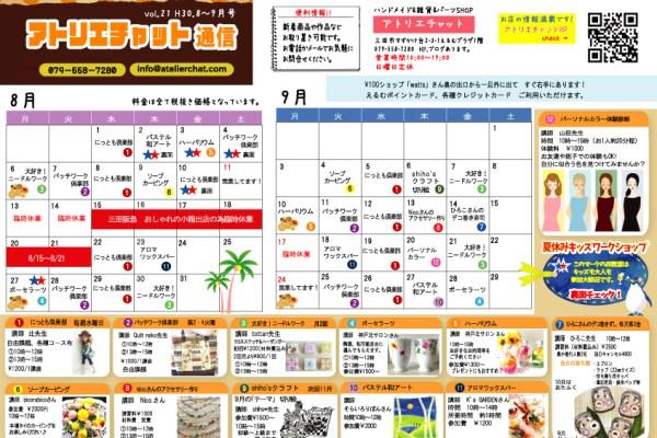 8月&9月のカレンダーです。
