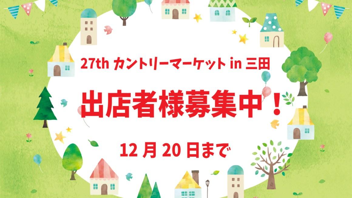 「27thカントリーマーケットin三田」出店者様募集します!