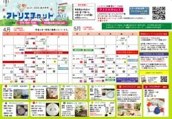 「27thカントリーマーケットin三田」中止決定のお知らせ。