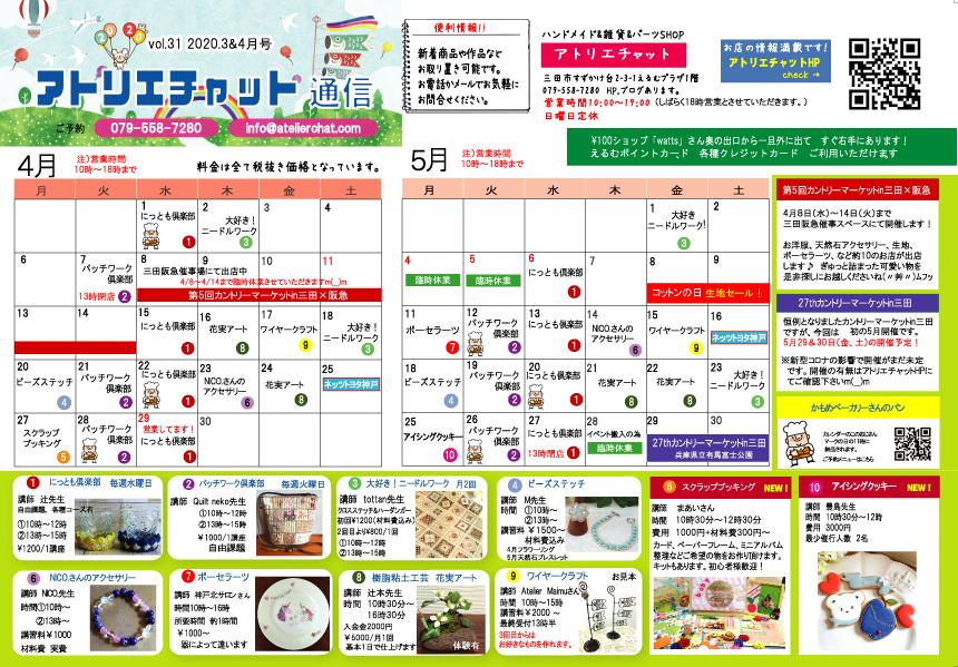 4&5月カレンダーです。