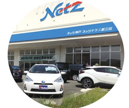 ネッツテラス新三田