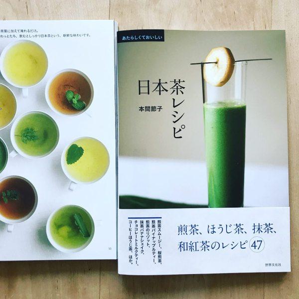 日本茶レシピ