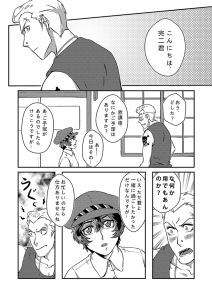 Kannao Petit Only: 手伝いたい/I Want To Help - sample page 01 - Japanese version