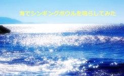 海でシンギングボウルを鳴らしてみた