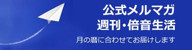 公式メルマガ 週刊・倍音生活