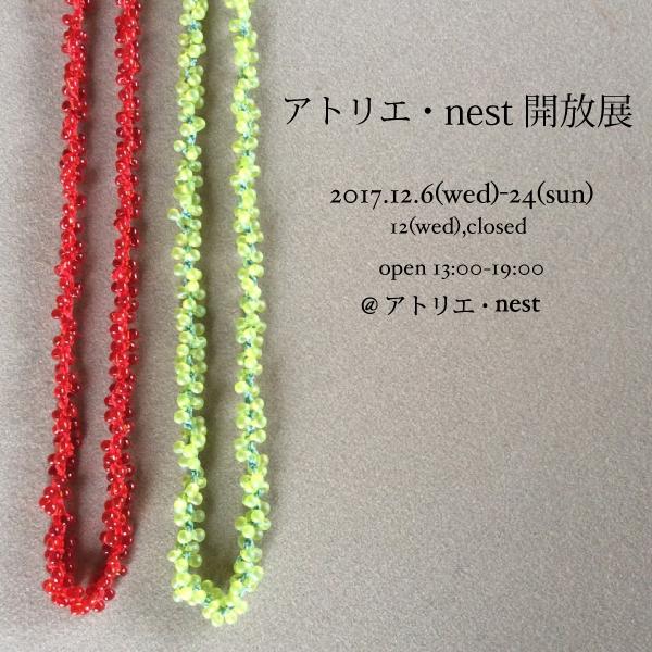 アトリエ・nest開放展 クリスマスイベント クリスマスプレゼント 熊本市