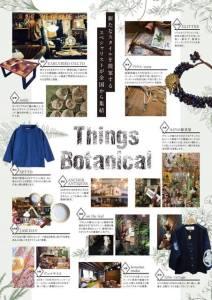 ThingsBotanical20180117-22 hanshinumeda