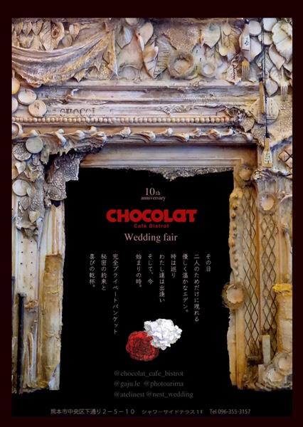 ブライダルフェア、熊本、ウェディングフェア、結婚式、Nest Wedding、ショコラカフェビストロ、gaju