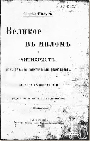 800px-1905_2fnl_Velikoe_v_malom_i_an[2]