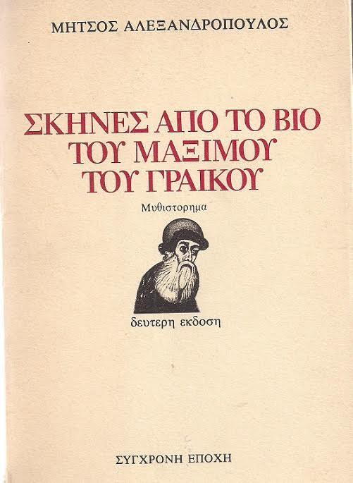 alexandropoulos4