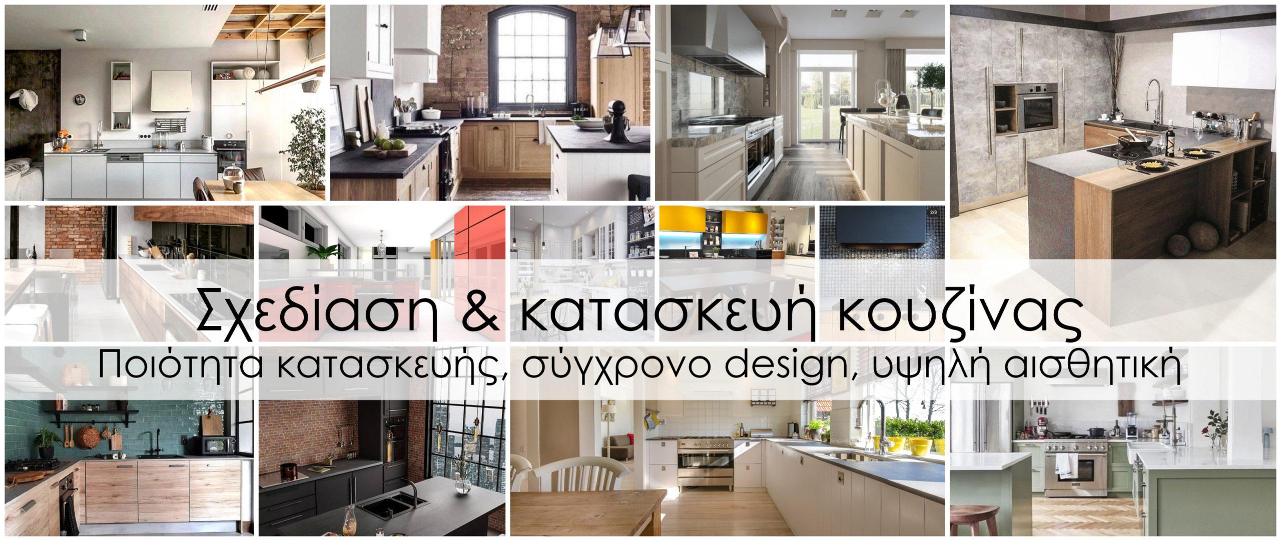 kouzina athanasopoulos design patra