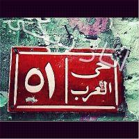 حي العرب، بورسعيد