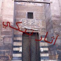 مدرسة أبو بكر مزهر، الجمالية