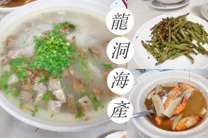 台北食記 ▌麟光站:龍洞海產 芋頭海鮮米粉超厲害 巷弄美食《IPHONE食記》