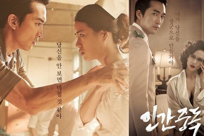 韓國電影觀後感・人間中毒 我還沒有到那樣放下一切的愛著你 宋承憲 林智妍主演