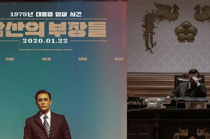 韓國電影觀後感・南山的部長們 남산의부장들