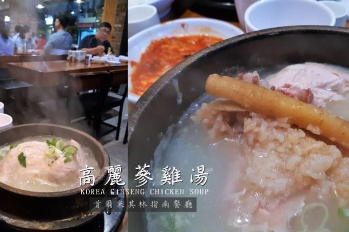 韓國首爾 ▌市廳站:高麗蔘雞湯고려삼계탕 #2020年首爾米其林推薦餐廳《妮妮專欄》
