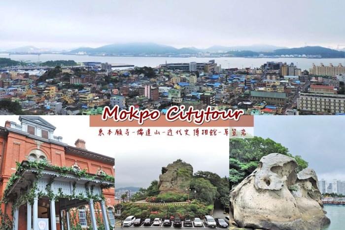 韓國旅行 ▌搭木浦觀光巴士 MOKPO CITY TOUR輕鬆暢遊木浦景點《妮妮專欄》