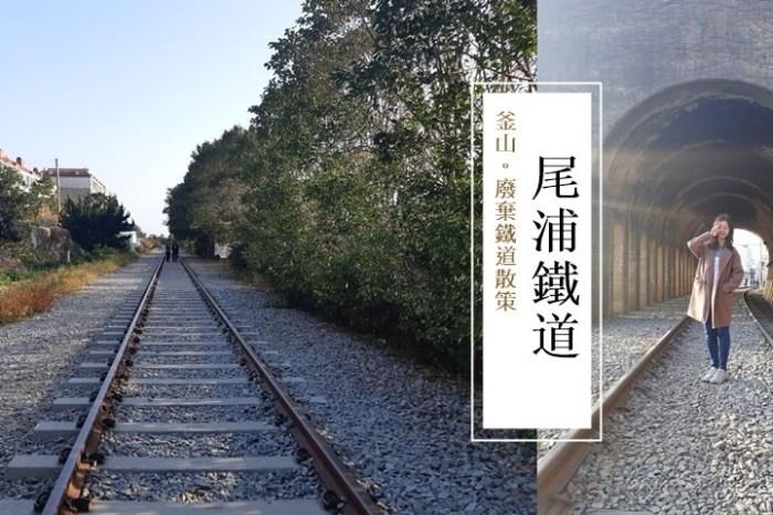 韓國旅行 ▌釜山景點:尾浦鐵道미포철길 廢棄鐵道散策路線推薦《妮妮專欄》