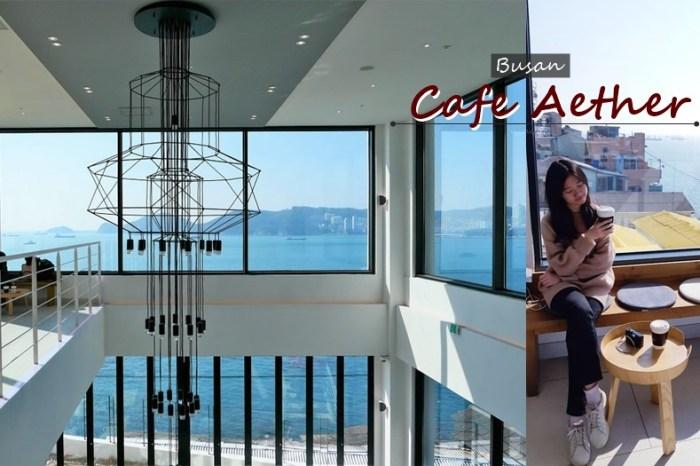 韓國釜山 ▌影島咖啡廳:大面落地窗的絕佳海景咖啡廳 Cafe Aether《妮妮專欄》