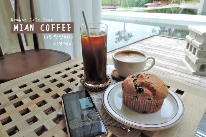 韓國旅行 ▌南原食記 金炳宗美術館旁的 韓系藝術風咖啡店 MIAN Coffee 咖啡優秀 너무 맛있어서 미안커피《妮妮專欄》