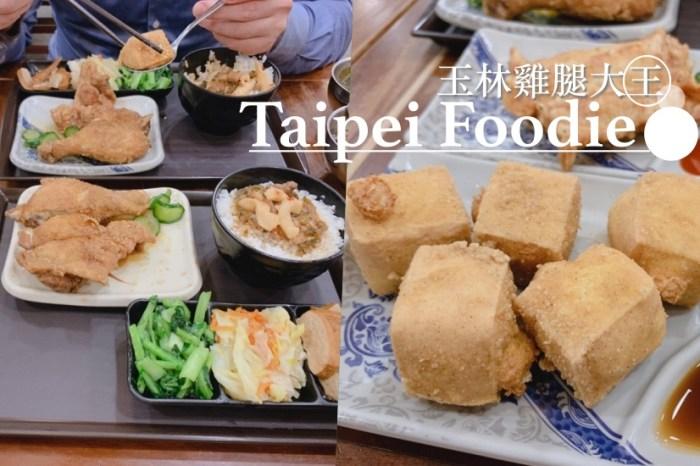 台北食記・西門站 玉林雞腿大王 酥脆好吃的超大雞腿 滿$280打卡送好吃炸豆腐