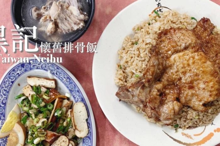 台北食記・西湖站美食 黑記懷舊排骨飯 內湖人氣很有名氣的古早味排骨飯
