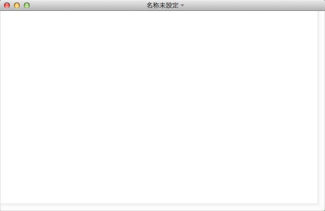 ソースコードファイルの作成手順1
