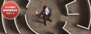 経営幹部育成に悩む企業経営者向けセミナー