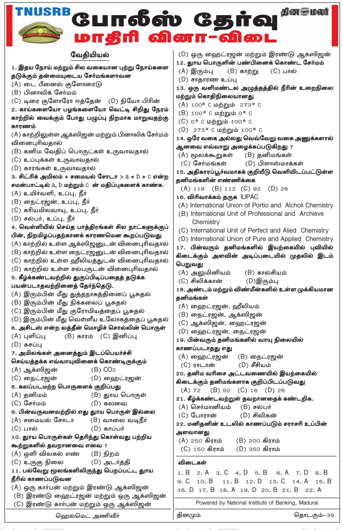 Chemistry Model Question Paper TN Police Constables from