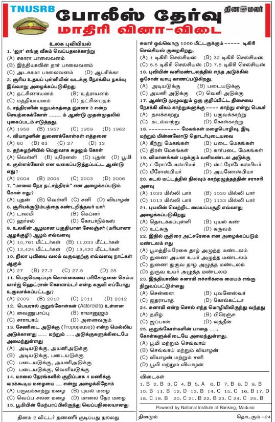 Dinamalar Paper TN Police Geography Model Question Papers