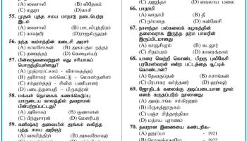 History Model Question Papers TNPSC Group 2A from Dinamalar