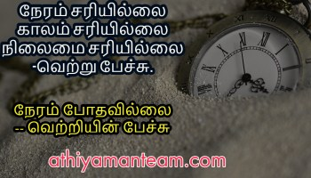 Motivational Quotes In Tamil Quotes Athiyaman Team