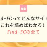 Find-FCってどんなサイト?これを読めばわかる!Find-FCの全て