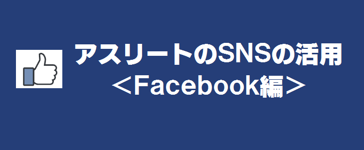 Facebookを使ってアスリートがスポンサーを獲得する