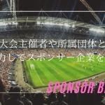 大会主催者や所属団体などと協力してスポンサー企業をPR