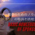 アスリートのスポンサー獲得のためのノウハウ集「アスカツ」の特長と活用方法