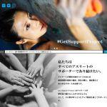 サービス開始2ヶ月で早くもサポート登録1ヶ月待ち! 日本初のスポーツ支援事業『Get Support Project』