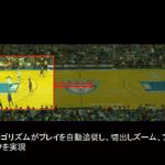 マイナースポーツに朗報か?自動無人カメラによるスポーツライブ配信代行サービス提供スタート!