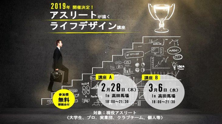 【参加無料!】アスリートが描くライフデザイン講座(懇親会付き)2/28(木)・3/6(水)開催決定!