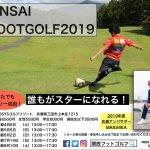 【お知らせ】5/5(日)関西フットゴルフリーグ2019第2節@三田SYSゴルフリゾート