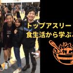 ニュージーランドのバスケットボールNo.1選手の食生活から学ぶこと