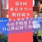 第8回東京タワー階段競争でバーティカルランナー・小山孝明選手が自己新で初優勝!