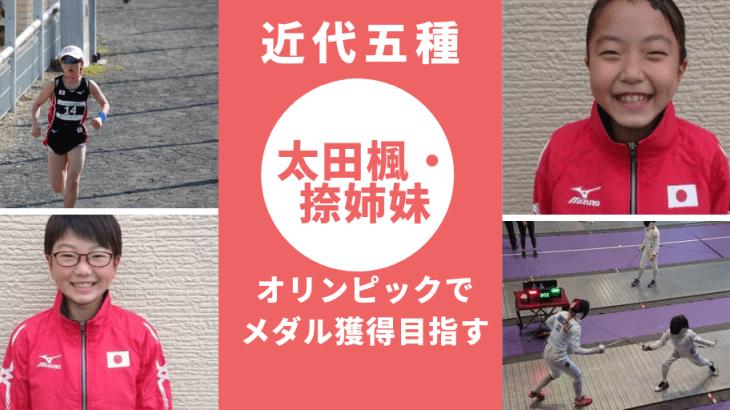 大人顔負け⁉近代五種で活躍するジュニアアスリートの太田楓(かえで)・太田捺(なつ)姉妹に取材しました!