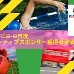 2019年8-9月度Find-FCインセンティブスポンサー獲得アスリート発表!