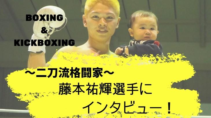 二刀流格闘家!藤本祐輝(よしき)選手にインタビュー!